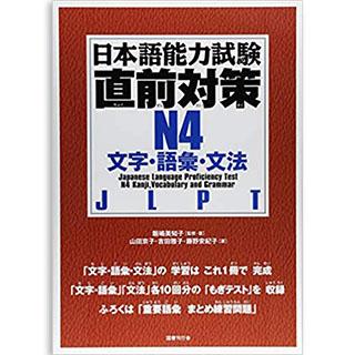 Chokuzen Taisaku N4