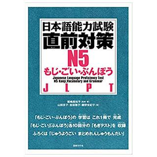 Chokuzen Taisaku N5