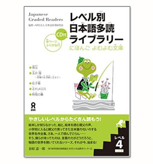 Reberu betsu Nihongo Tadoku Raiburari 4