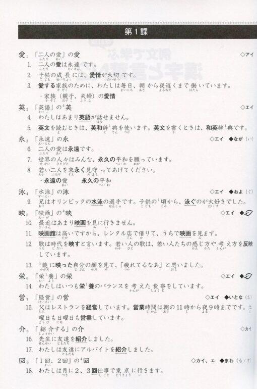 reibun de manabu kanji to kotoba n2 2
