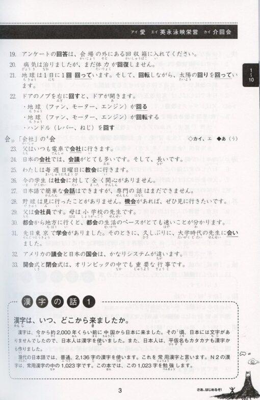 reibun de manabu kanji to kotoba n2 3